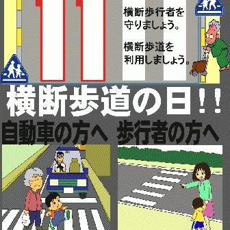 ダイヤマークと横断歩道の日【名古屋市緑区みき接骨院】