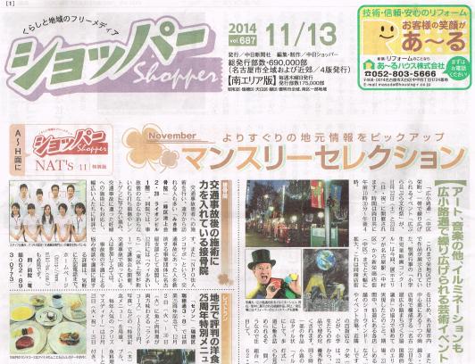中日新聞「ショッパー」26年11月13日 記事