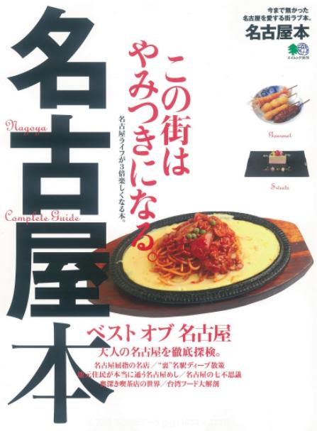 名古屋本 29年3月24日 表紙