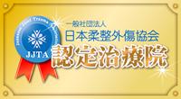 日本柔整外傷協会