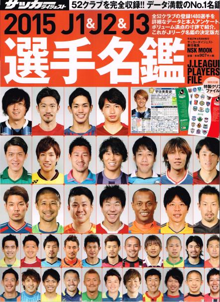 2015年J選手名鑑 表紙