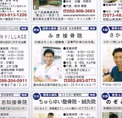 2015年J選手名鑑 記事