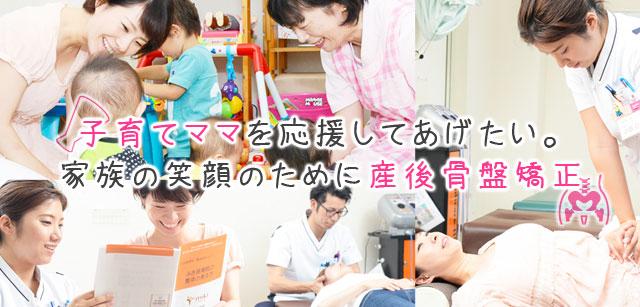 子育てママを応援してあげたい。家族の笑顔のために産後骨盤矯正