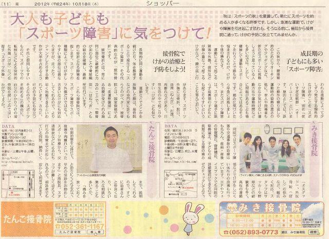 ショッパー 24年10月18日 記事